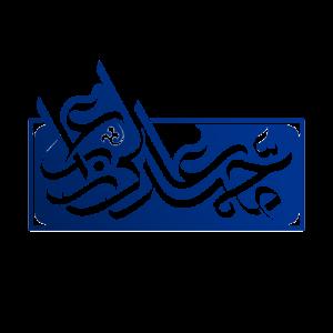 محمد علی زارع